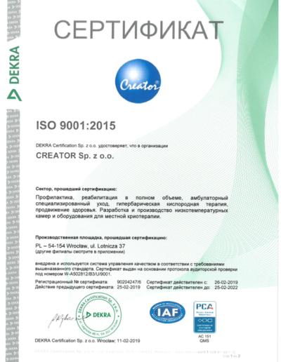 ISO-Certyfikat_2019_RU